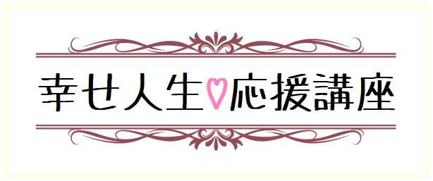 風水・占いの開運プランナー『幸せ人生♡応援講座』