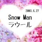 Snow Man ラウール(ジャニーズbirthday占い)☆vol.376