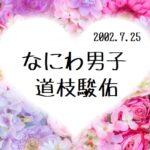 なにわ男子 道枝駿佑(ジャニーズbirthday占い)☆vol.399