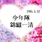 少年隊 錦織一清(ジャニーズbirthday占い)Vol.489