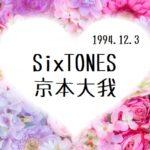 SixTONES 京本大我(ジャニーズbirthday占い)☆vol.486