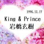 King&Prince 岩橋玄樹(ジャニーズbirthday占い)☆vol.491